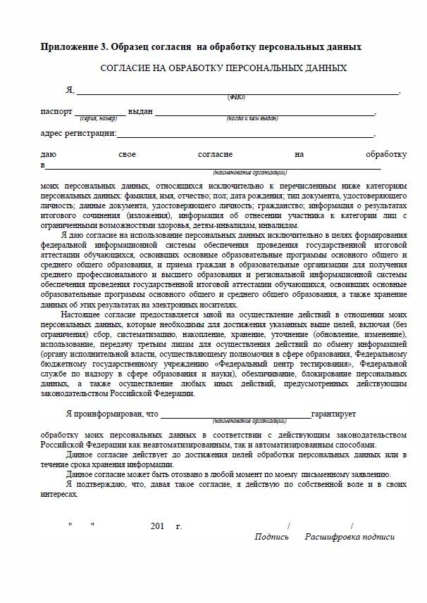 согласие на обработку персональных данных бланк 2016 для вуза